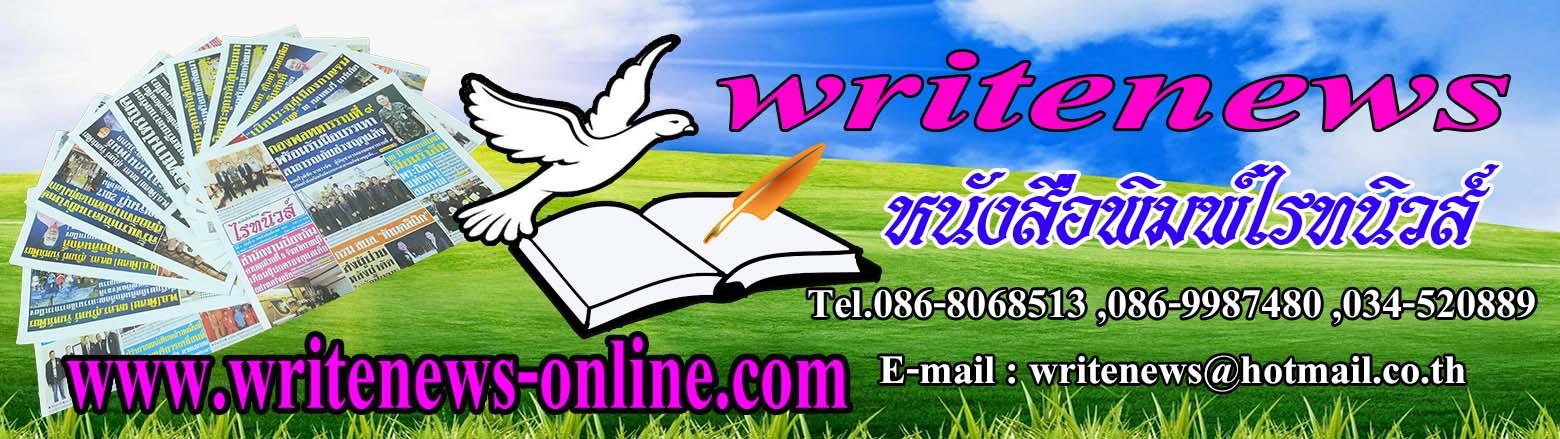 writenews-online.com
